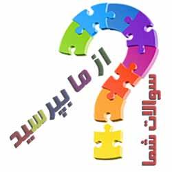 question-prt